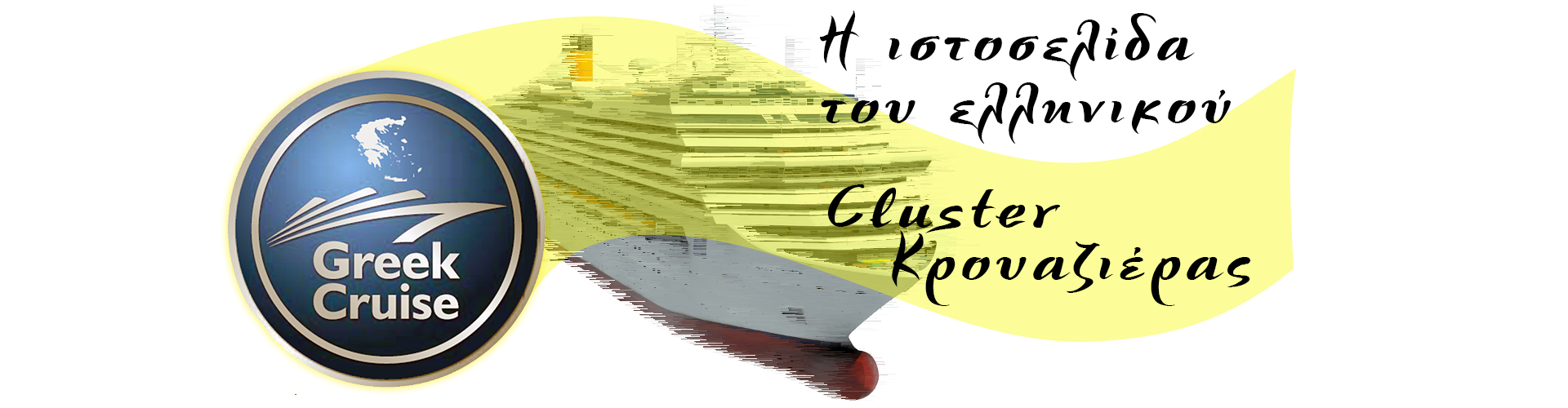 GreekcruiseBanner